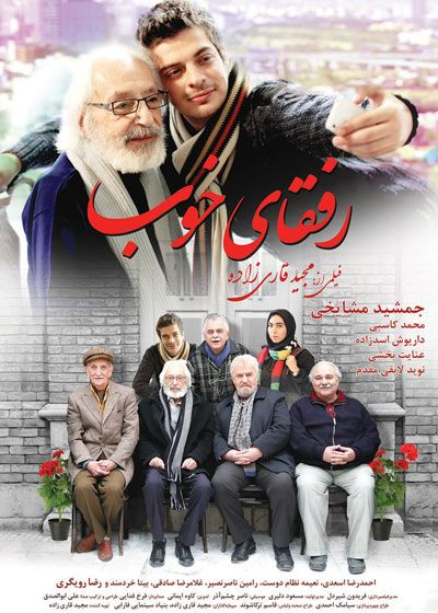 دانلود فیلم رفقای خوب با لینک مستقیم
