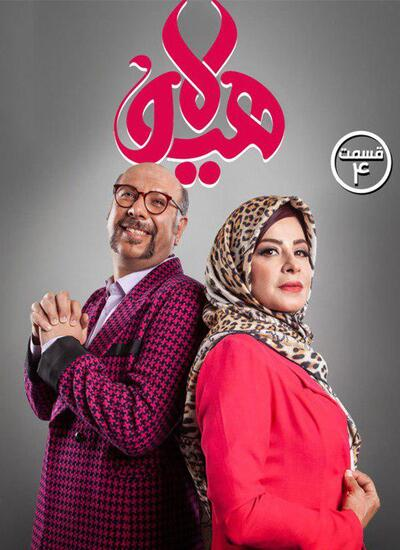 دانلود قسمت چهارم سریال هیولا با لینک مستقیم