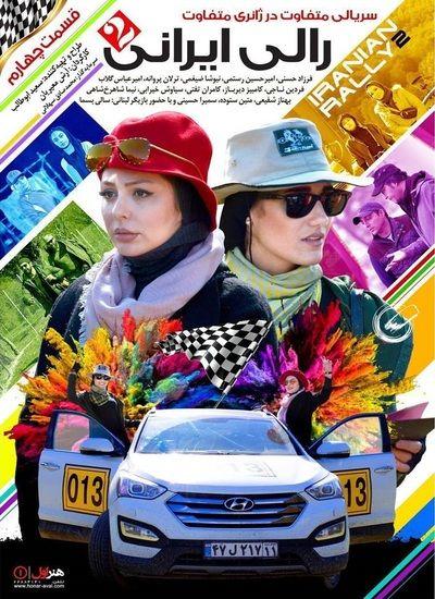 دانلود مسابقه رالی ایرانی2 قسمت چهارم