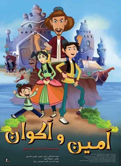 دانلود انیمیشن امین و اکوان با لینک مستقیم