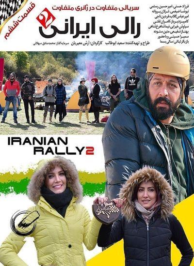 دانلود مسابقه رالی ایرانی 2 قسمت ششم