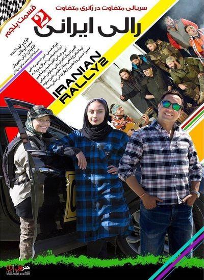 دانلود مسابقه رالی ایرانی2 قسمت پنجم