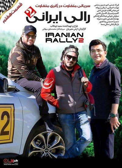 دانلود مسابقه رالی ایرانی 2 قسمت هفتم