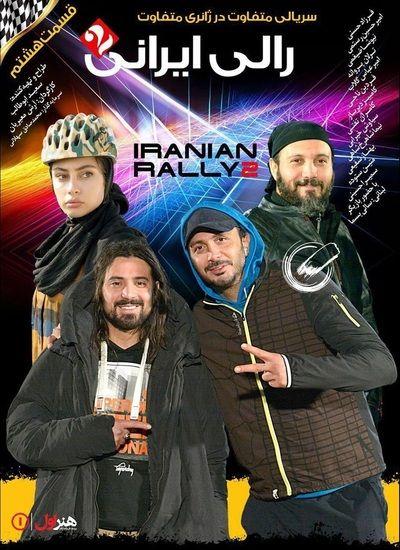 دانلود مسابقه رالی ایرانی 2 قسمت هشتم