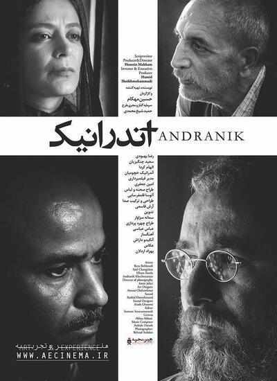 دانلود فیلم آندرانیک با لینک مستقیم
