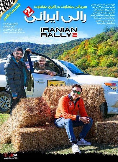 دانلود مسابقه رالی ایرانی 2 قسمت نهم