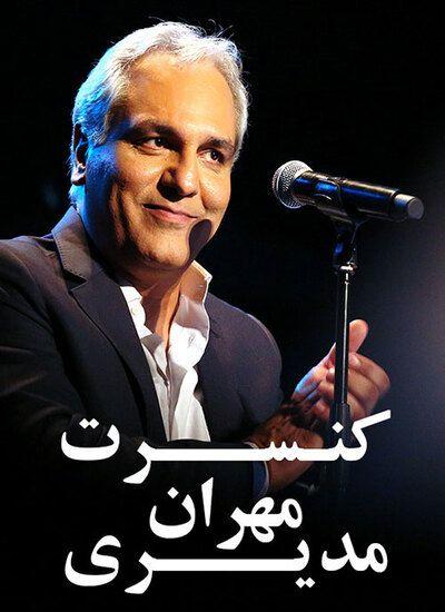 دانلود کنسرت مهران مدیری با لینک مستقیم