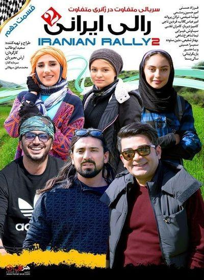 دانلود مسابقه رالی ایرانی 2 قسمت دهم