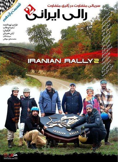 دانلود مسابقه رالی ایرانی 2 قسمت یازدهم