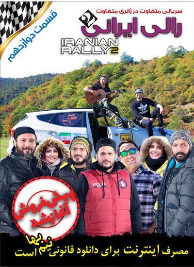 دانلود مسابقه رالی ایرانی 2 قسمت دوازدهم