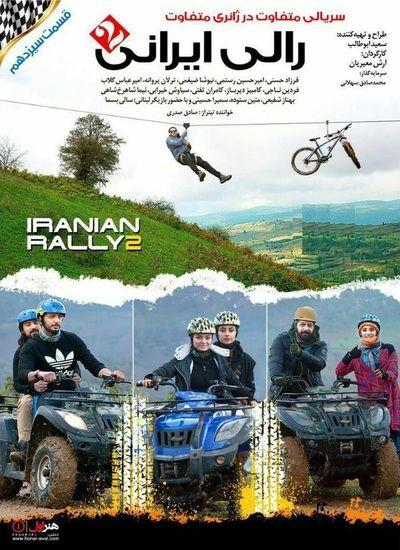 دانلود مسابقه رالی ایرانی 2 قسمت سیزدهم