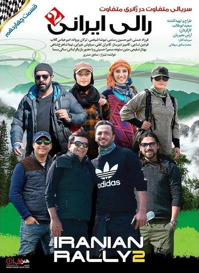 دانلود مسابقه رالی ایرانی 2 قسمت چهاردهم
