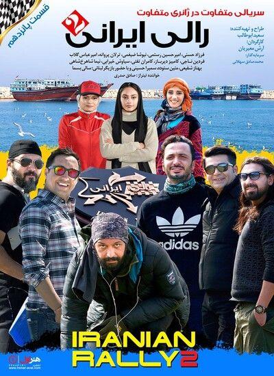 دانلود مسابقه رالی ایرانی 2 قسمت پانزدهم