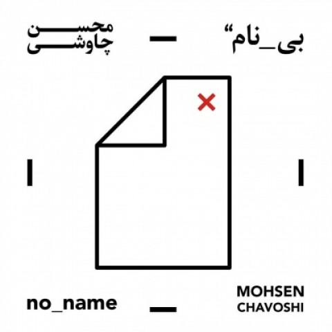 دانلود آلبوم بی نام از محسن چاوشی