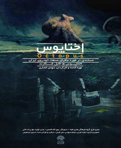 دانلود مستند اختاپوس(مافیای صنعت خودروی ایران)