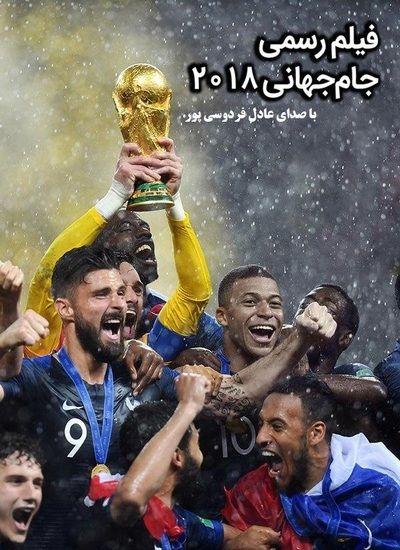دانلود فیلم رسمی جام جهانی ۲۰۱۸ با روایت عادل فردوسی پور