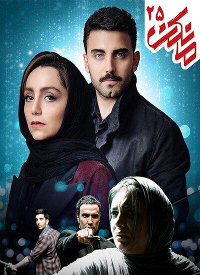 دانلود قسمت بیست و پنجم سریال مانکن