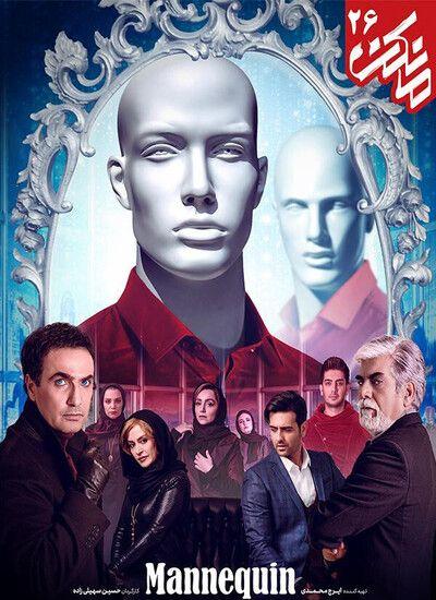 دانلود قسمت بیست و ششم سریال مانکن(قسمت آخر)