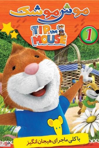 دانلود کارتون موش موشک قسمت اول