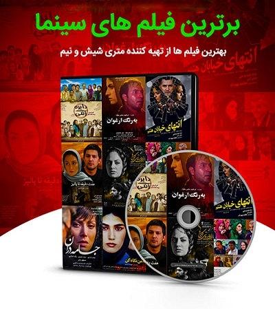 دانلود گلچین بهترین فیلم های سینمای ایران