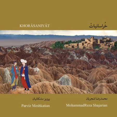 دانلود آلبوم خراسانیات از محمدرضا شجریان و پرویز مشکاتیان