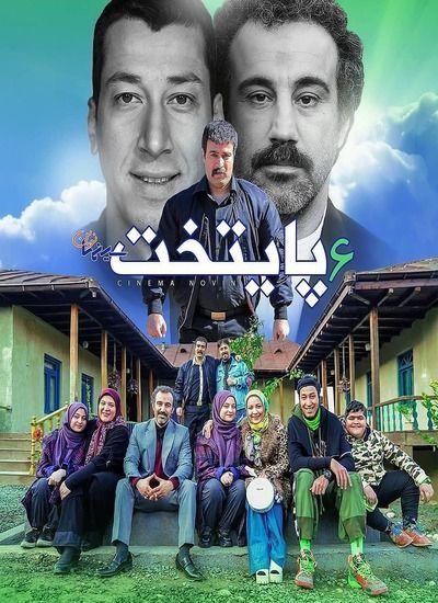 دانلود قسمت 3 سوم سریال پایتخت 6 فصل 6 قسمت 3 + تماشای انلاین