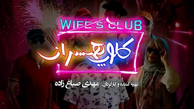 دانلود فیلم کلوپ همسران