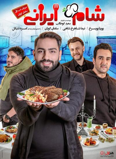 دانلود مسابقه شام ایرانی فصل نهم قسمت سوم میزبان سامان گوران - شب سوم