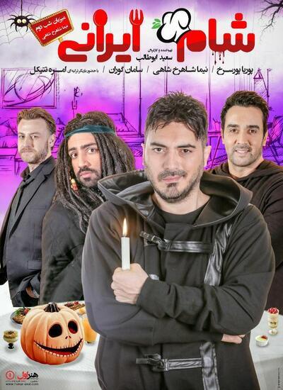 دانلود مسابقه شام ایرانی فصل نهم قسمت دوم میزبان سامان گوران - شب دوم