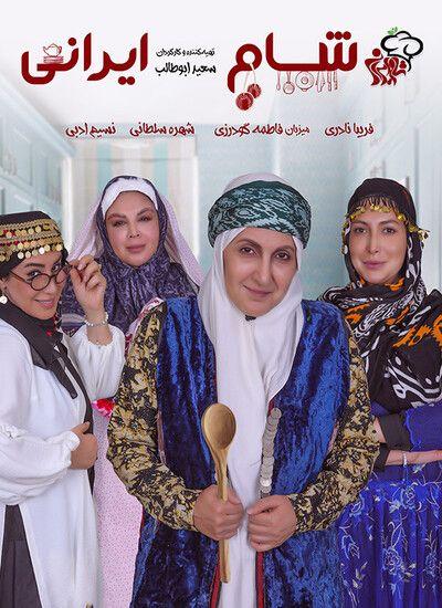 دانلود مسابقه شام ایرانی میزبان فاطمه گودرزی