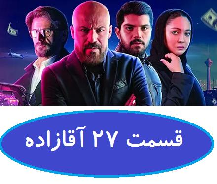 دانلود سریال آقازاده قسمت 27 بیست و هفتم