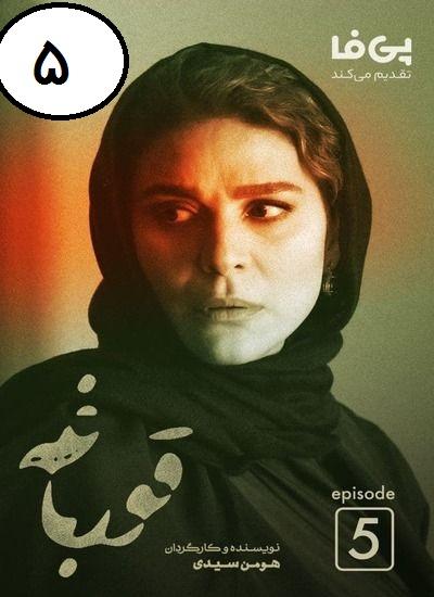 دانلود سریال قورباغه قسمت 5 پنجم