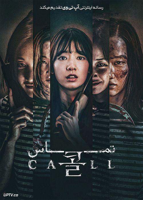 دانلود فیلم The Call 2020 تماس دوبله فارسی