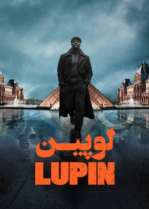 دانلود سریال Lupin 2021 لوپین دوبله فارسی