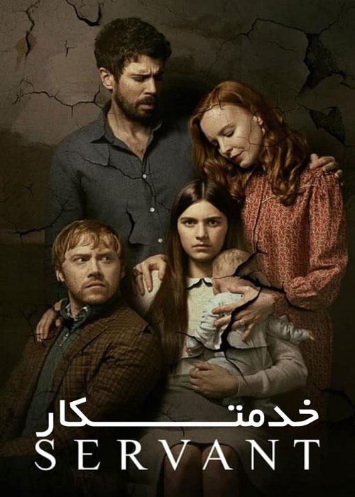 دانلود فصل دوم سریال servant 2021 خدمتکار دوبله فارسی