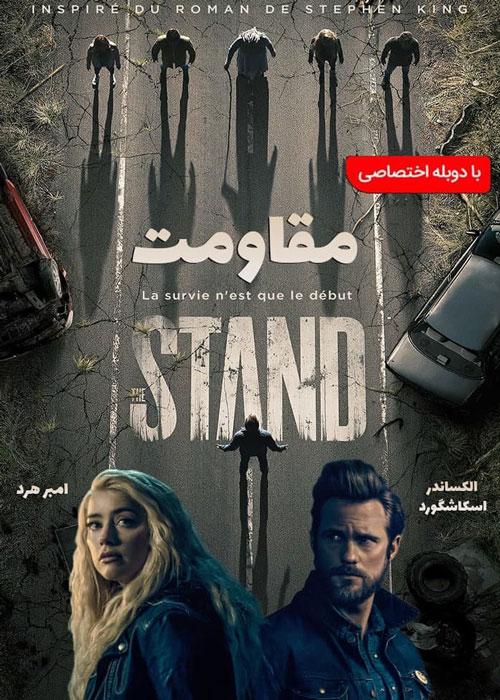 دانلود سریال مقاومت The Stand 2020 دوبله فارسی