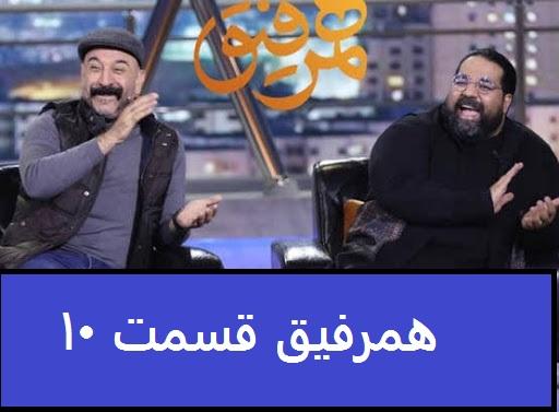 همرفیق قسمت 10 علی انصاریان و رضا صادقی