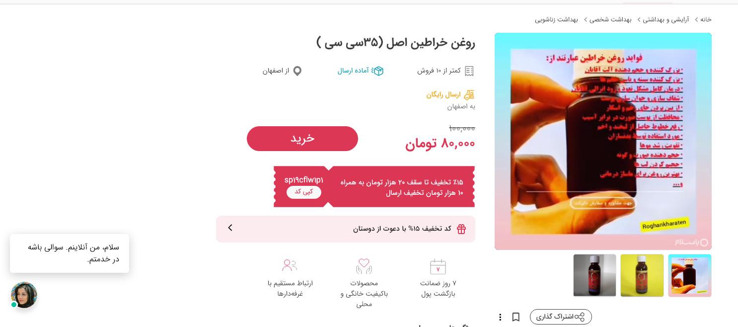 خرید روغن خراطین از باسلام