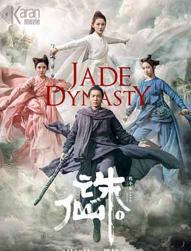 دانلود فیلم Jade Dynasty 2019 سلسله جید
