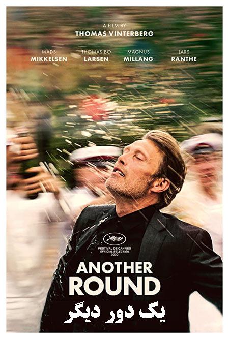 دانلود فیلم Another Round 2020 یک دور دیگر