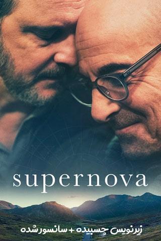 دانلود فیلم سوپرنوا Supernova 2021