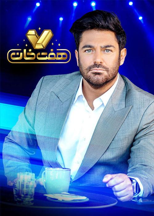 دانلود قسمت ۳ سوم مسابقه هفت خان  محمدرضا گلزار