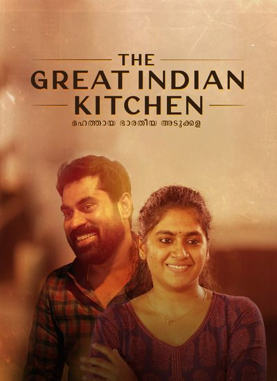 دانلود فیلم آشپزخانه عالی هندی The Great Indian Kitchen 2021