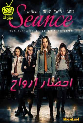 دانلود فیلم Seance 2021 جلسه احضار ارواح