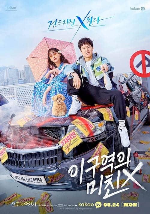 دانلود کامل سریال کره ای ۲۰۲۱ Crazy X in Town