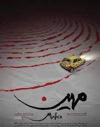 دانلود کامل مستند مهین ( اولین قاتل سریالی زن)