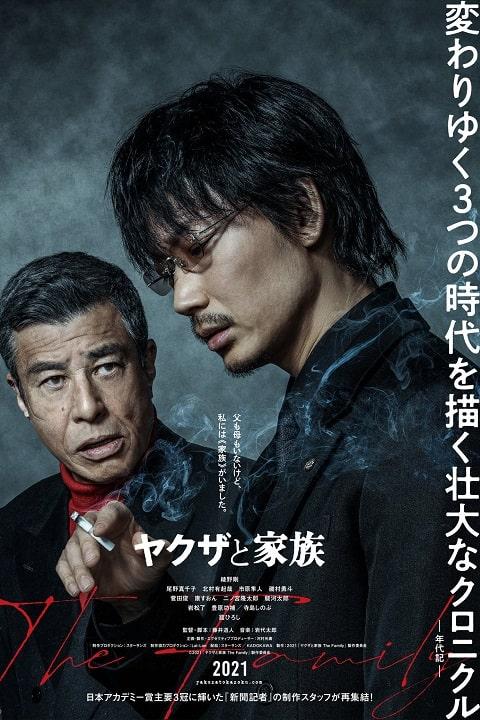 دانلود فیلم یاکوزا و خانواده Yakuza and the Family 2020