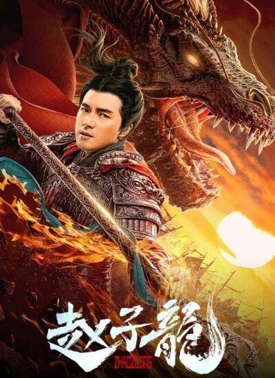 دانلود فیلم خدای جنگ: ژائو یون God of War: Zhao Zilong 2020