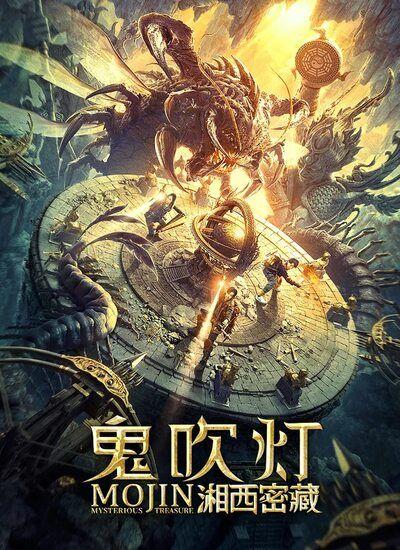 دانلود فیلم موجین: گنج مرموز Mojin: Mysterious Treasure 2021