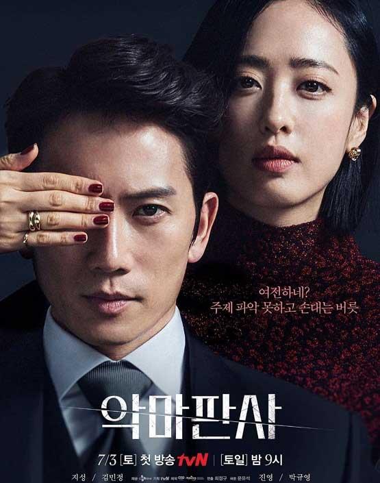 دانلود سریال کره ای قاضی شیطان 2021